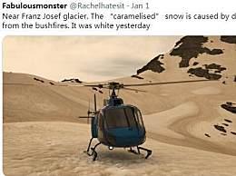 冰川被染成焦糖色 澳山火烟霾飘千里