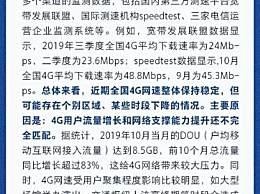 工信部回应4G网速变慢 个别区域某些时段网速下降