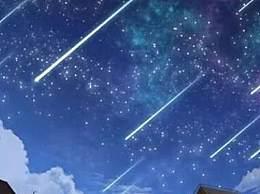 2020年首场流星雨1月4日将至 流星雨最佳观测时间地点