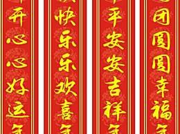 2020年鼠年春节对联春联带横批 鼠年对联七言书法大全