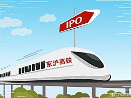 京沪高铁发行价 集资超过300亿元人民币