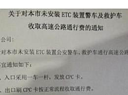 救护车被强行收费 因没有安装ETC被强制收费