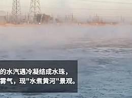 """内蒙古现""""水煮黄河""""景观 网友:像煮饺子开了锅"""