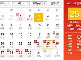 2020春节放假法定假期多少天?春节放假时间安排及相关日历