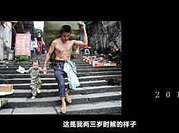 10年前刷屏的父子照:男子一手扛重物一手紧牵小儿子