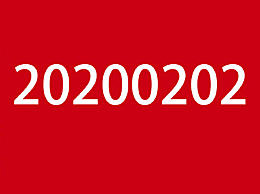 2020年有个罕见对称日 2020年有个罕见对称日是哪天