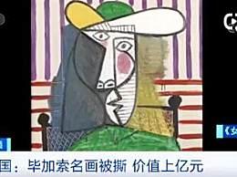 价值1.8亿元毕加索名画被撕 撕毁画作的男子已被警方逮捕