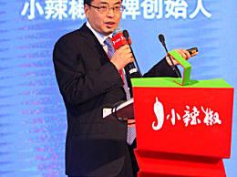 原小辣椒手机创始人加盟小米 网友:下一个是谁?