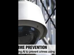 韩国将安三千AI摄像头预测犯罪 可迅速锁定性犯罪者
