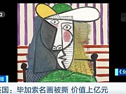 价值1.8亿毕加索名画被撕 20岁男子已经被警方逮捕
