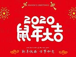 2020新年朋友圈祝福语 2020鼠年祝福语发朋友圈说说