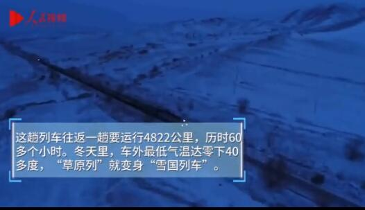 零下40度速冻火车 跨越茫茫林海雪原现实版雪国列车