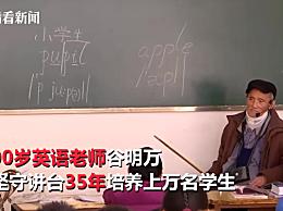 90岁老人年轻时就读教会学校 坚守讲台35年