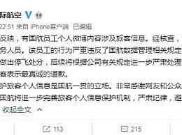邓伦张杰明星乘客信息被泄露 国航回应道歉:涉事员工已停飞