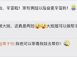 姚晨评论章子怡 章子怡的回复显示超高情商