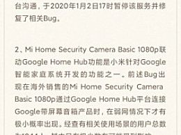 谷歌禁用小米智能家居产品 小米回应:已沟通修复Bug