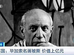 价值1.8亿元毕加索名画被撕 《女子半身像》原型是毕加索的情人朵