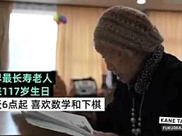 世界最长寿老人迎117岁生日 喜欢下棋和数学