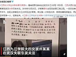 江西女大学生失联前最后画面 情绪低落独自走过武汉长江大桥