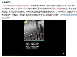 韩国将安三千AI摄像头预测犯罪 可判断是否有尾随