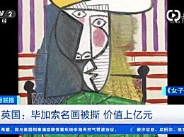 毕加索名画《女子半身像》被撕 价值1.8亿元