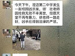 海南一教师在校被杀身亡 知情人曝嫌疑人是其学生