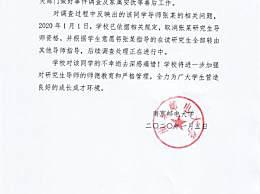 南京邮电大学研究生意外死亡通报:涉事导师资格被取消