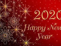 2020年鼠年拜年四字成语大全 2020年新年简短祝福语