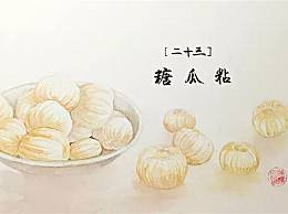 小年吃什么?小年传统食物食俗汇总