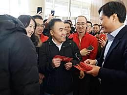 雷军新年发大红包 上千员工获超5亿港元股权奖励