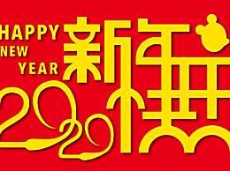 春节的起源和由来 2020春节放假拼假攻略