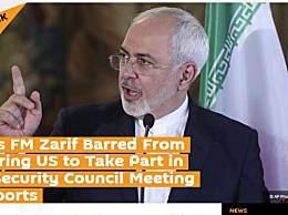 伊朗外长被美国拒签 欲赴联合国总部控诉结果被拒签