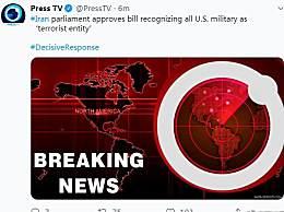 伊朗将美军列为恐怖组织 已经由206名议员签署