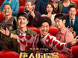 刘德华客串唐人街探案3是真的吗?刘德华在唐探3中饰演什么角色?