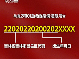 2020年2月2日迎罕见对称日 20组成身份证靓号