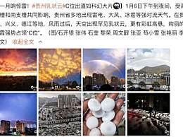 1天出现5种气象 贵州频发天气奇观是何原因