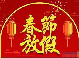 2020年春节放假调休时间安排表 2020年春节放假通知范文