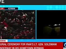 苏莱曼尼葬礼推迟 此前发生踩踏事故56人死亡