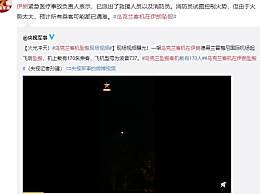 乌克兰客机在伊朗坠毁 机上人员全部遇难