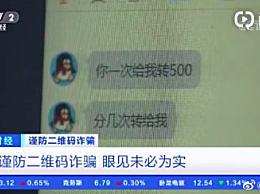 微信好友借钱新套路 视频确认身份后仍被骗