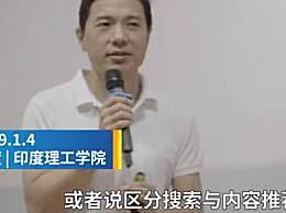 李彦宏谈未来搜索 未来搜索将不仅限于文字