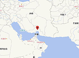 伊朗布什尔省4.7级地震 中心震源深度高达9千米