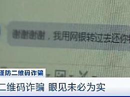微信好友借钱新套路 广东男子视频确认后依然被骗
