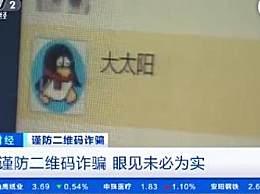 微信好友借钱新套路 视频确认后微信借钱给好友被骗