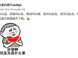 马蓉发文讽刺王宝强 国民好感度下降数据做不了假