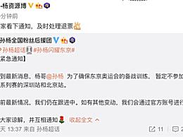 曝孙杨退出系列赛 后援团通知粉丝退票