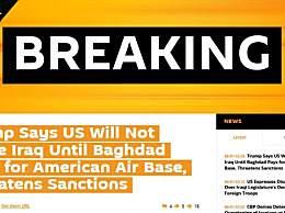 美驻伊大使馆再遭袭 特朗普表示美军不会离开伊拉克