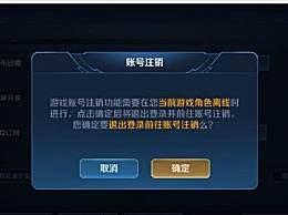 王者荣耀新上线注销功能 想注销不要的小号需要满足哪些条件呢?