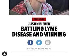 比伯自曝患了莱姆病 莱姆病是什么病?他还会回归吗?