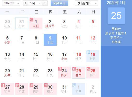 2020春节放假通知怎么写?2020电商春节放假通知范文